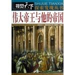 视觉天下探索发现丛书:伟大帝王与他的帝国