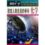 视觉天下百科知识丛书·改变人类生活的学问:化学
