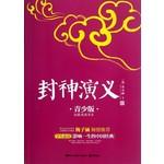 成长书架·影响一生的中国经典:封神演义