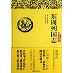 东周列国志(精装典藏本)
