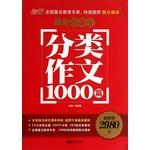 最新小学生分类作文1000篇