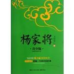 成长书架·影响一生的中国经典:杨家将