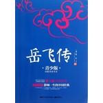 成长书架·影响一生的中国经典:岳飞传