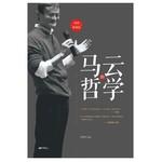 马云的哲学(经典畅销版)
