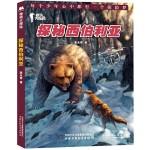 秘境大探险:探秘西伯利亚