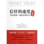 信任的速度-可以改变一切的五种行为-实践版