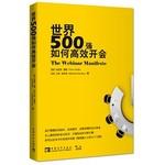 世界500强如何高效开会