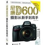 尼康D600摄影从新手到高手