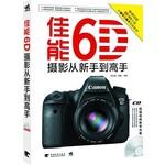 佳能6D摄影从新手到高手