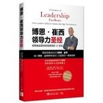 博恩·崔西领导力圣经:领导者实现持续高绩效的12法则