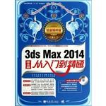 3DS MAX 2014从入门到精通(铂金