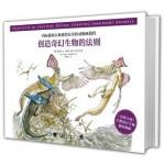 国际插画大师惠特拉奇的动物画教程:创造奇幻生物的法则