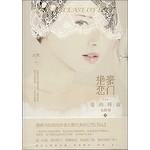 豪门绝恋:爱的释放 全3册
