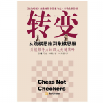 转变:从跳棋思维到象棋思维