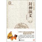百部国学精装版-封神演义