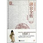 百部国学-济公全传
