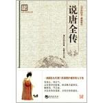 古典文学系列丛书:说唐全传(百部国学·精装版)