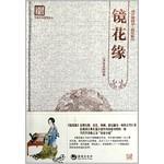 百部国学精装版-镜花缘