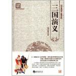 古典文学系列丛书:三国演义(百部国学·精装版)