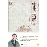 百部国学-韩非子精解