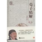 百部国学-荀子精解