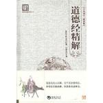 百部国学-道德经精解