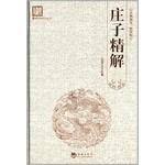 百部国学-庄子精解