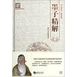 百部国学精装版-墨子精解