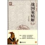 百部国学精装版-战国策精解