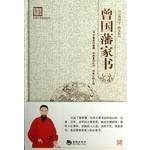 百部国学精装版-曾国藩家书