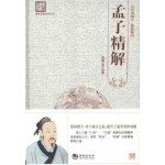 百部国学精装版-孟子精解