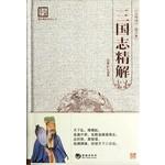 百部国学-三国志精解