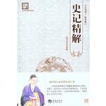 百部国学-史记精解
