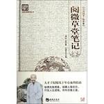 百部国学-阅微草堂笔记