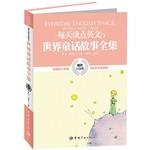 每天读点英文 世界童话故事全集