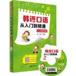 韩语口语从入门到精通(白金畅销版)