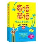 带上这本去旅行:泰语+英语