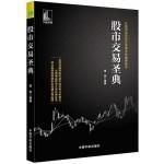 股市交易圣典