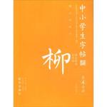 中小学生字帖 语文常用生字词:柳公权楷书(第4学段)