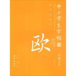 中小学生字帖 语文常用生字词:欧阳询楷书(第4学段)