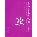 中小学生字帖 间架结构:欧阳询楷书(第3学段)