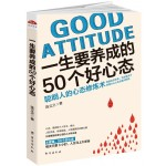 一生要养成的50个好心态:聪明人的心态修炼术