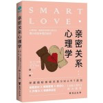 亲密关系心理学:深度揭秘亲密关系SMART原则