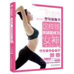 最有效的塑身瑜伽书:这样练你就能成为女神