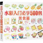水彩入门必学500例:美食篇