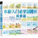 水彩入门必学500例:风景篇