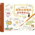 1001个萌萌哒简笔画,色铅笔画动物