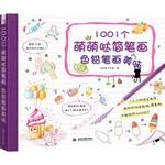 1001个萌萌哒简笔画,色铅笔画美味