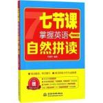 七节课掌握英语自然拼读