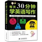每天30分钟学英语写作